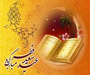 اس ام اس و پیامک جدید برای عید فطر