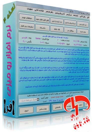 دانلود نرم افزار کاربردی افرا نسخه ۴٫۰ – Afra v4.0