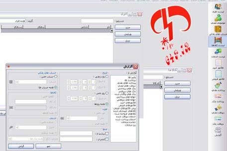 نرم افزار نرم افزار حسابداری انگاره نت – Engareh Simple version