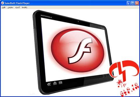 دانلود نرم افزار فلش پلیر فارسی –  Flash Player Farsi