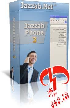 دانلود نرم افزار دفترچه تلفن جذاب ۳