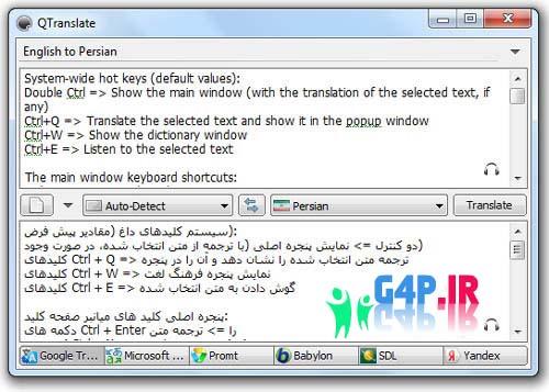 دانلود نرم افزار مترجم متن – QTranslate 3.5.1 Final با پشتیبانی فارسی