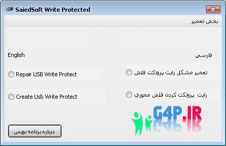 دانلود نرم افزار تعمیر فلش های رایت پروتکت شده – SaiedSoft USB Write Protect