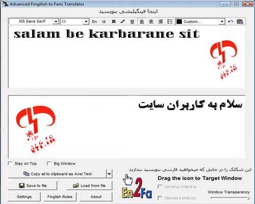 دانلود نرم افزار تبدیل نوشته فینگلیش به فارسی – EN to FA