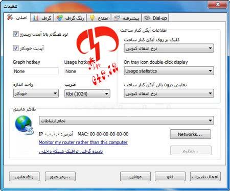 دانلود نرم افزار کنترل پهنای باند اینترنت – NetWorx 5.2.2