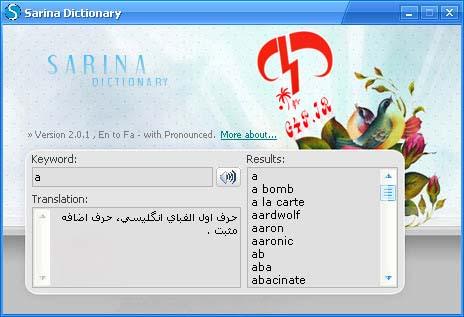 دانلود نرم افزار فرهنگ لغت انگلیسی به فارسی سارینا نسخه ۲ – Sarina Dic v2