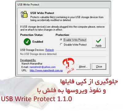 دانلود نرم افزار جلوگیری از نفوذ ویروس ها به فلش – USB Write Protect