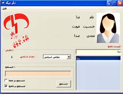 دانلود نرم افزار انتخاب اسم فارسی برای فرزندان خود