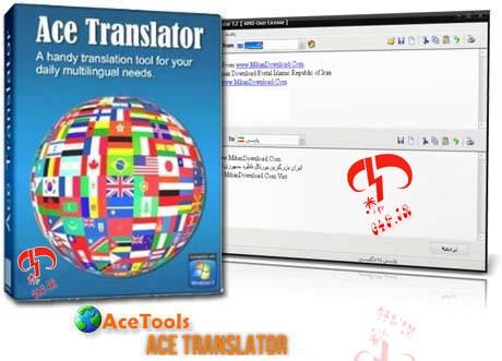 دانلود نرم افزار مترجم متن – Ace Translator 9.6.3