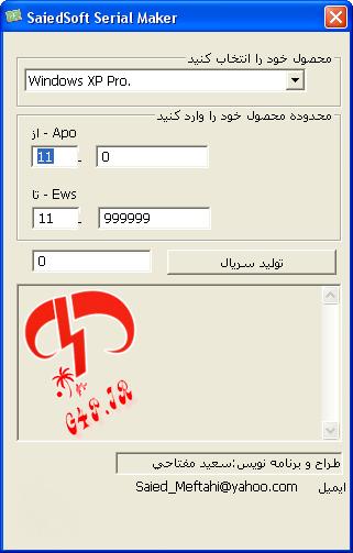 دانلود نرم افزار سریال ساز ویندوز – SaiedSoft Serial Maker