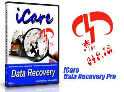 دانلود نرم افزار بازیابی حرفه ای اطلاعات از دست رفته – iCare Data Recovery