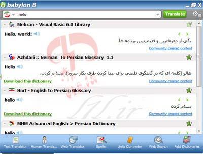 دانلود نرم افزار ديكشنري بابيلون پرتابل Portable Babylon Pro 8.1.0 (r16)