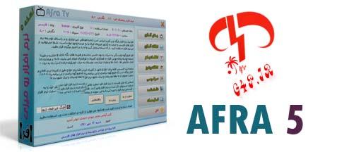 دانلود نرم افزار کاربردی افرا نسخه ۵٫۰ – Afra v5.0